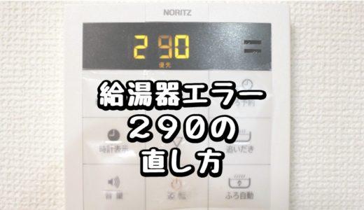 お湯が出ない!ノーリツの給湯器エラー「290」を自分で直す方法
